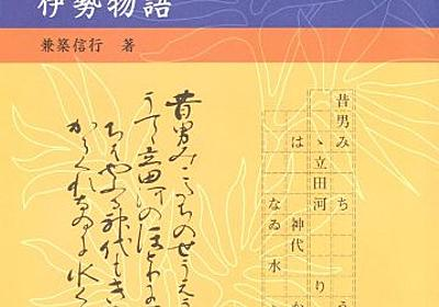 Amazon.co.jp: 一週間で読めるくずし字 伊勢物語: 兼築信行: Books
