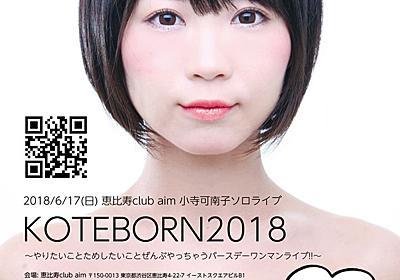 小寺可南子「ぜんぶやっちゃう」バースデーワンマン開催 - 音楽ナタリー