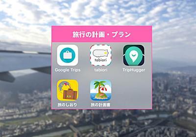 旅行の計画・プランを共有できるアプリ:台湾観光旅行ナビガイドGloupes