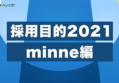 採用目的2021 minne編 - ペパボテックブログ