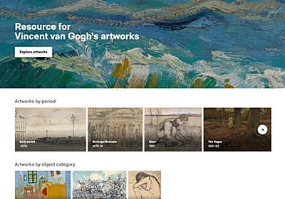 ゴッホの大規模データベース「Van Gogh World」が誕生。1000点以上の作品を掲載|美術手帖