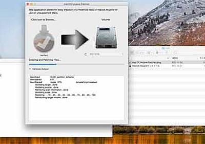 システム要件を満たしていない iMac(2010) のOSをMojaveにアップグレードしてみた - 何ゴト?