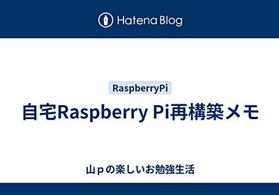 自宅Raspberry Pi再構築メモ - 山pの楽しいお勉強生活