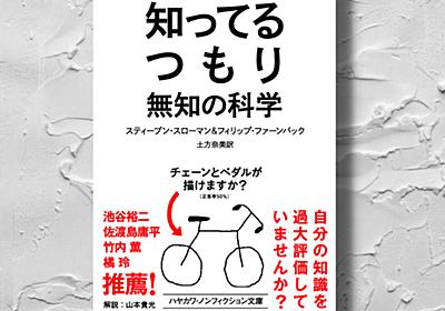 知識がない人ほど過激な意見をふりかざすのはなぜか? 各界の著名人が絶賛した『知ってるつもり』が文庫化【本文試し読み】|Hayakawa Books & Magazines(β)