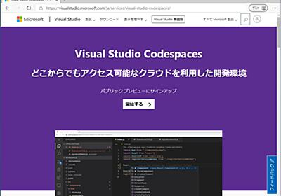 「Visual Studio Online」は「Visual Studio Codespaces」に ~価格も値下げ - 窓の杜
