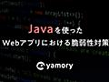 Java を使った Web アプリにおける脆弱性対策 | yamory Blog