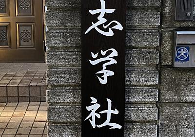 36歳の編集者が、市川に「小さな出版社」を立ち上げたワケ(現代ビジネス編集部) | 現代ビジネス | 講談社(1/3)