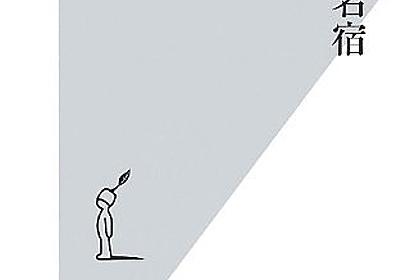 新刊「日本百名宿」から1万以下の安めの15名宿をご紹介【超速書評】 - 歴史ニュースウォーカー