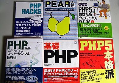 実際に買って読んだPHPの参考書レビュー