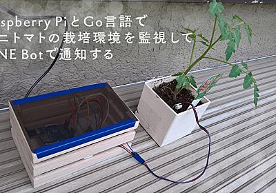 Raspberry PiとGo言語でミニトマトの栽培環境を監視してLINE Botで通知する - ぐるなびをちょっと良くするエンジニアブログ