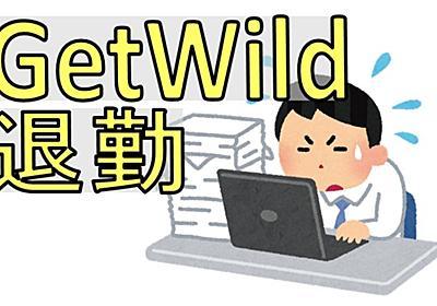 今話題の「GetWild 退勤」とは(画像付き)