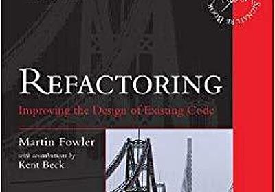 マーチン・ファウラー氏の新著「リファクタリング 2nd Edition」が完成、ほぼ全面的な刷新。日本でも11月22日発売 - Publickey