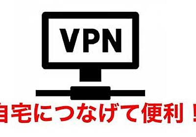 VPN経由で外出先から自宅のネットワークにつなぐ(RTX1200編) | モバイルやIT機器を活用するSINのモバイル修行3rd 復活編