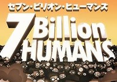 Nintendo Switch向けパズルゲーム「セブン・ビリオン・ヒューマンズ」が10月25日に配信開始。あらかじめDLが本日スタート - 4Gamer.net