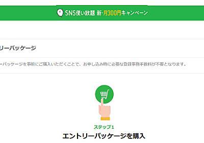 消費者庁、LINEモバイルに行政処分 「エントリーパッケージで登録手数料不要」は不当表示 - ITmedia NEWS