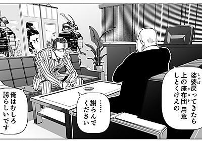 """刑務所みたいなIT企業の漫画がクレイジーで怖い 「エンジニアは番号で呼ばれる」「会話には""""せんせい""""の許可が必要」(1/2 ページ) - ねとらぼ"""