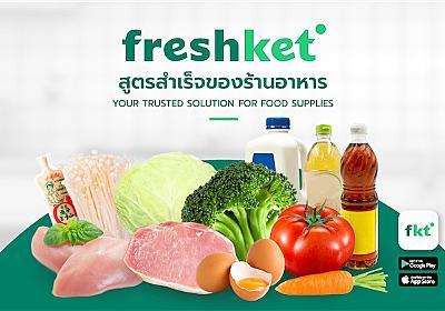 肉も野菜も手軽にデリバリー注文ができるオンライン市場【Freshket フレッシュケット】が便利♪ - siam manao-life