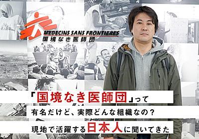 「国境なき医師団」って有名だけど、実際どんな組織なの?  現地で活躍する日本人に聞いてきた - イーアイデムの地元メディア「ジモコロ」