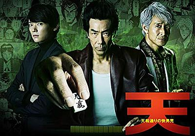 Amazon.co.jp: 天 天和通りの快男児: TV Series Season Video on Demand
