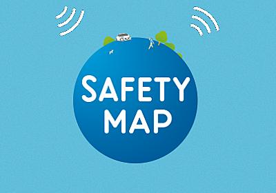 SAFETY MAP【みんなでつくる安全マップ】