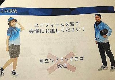 「石投げられるかも…」 五輪パラ組織委の「自宅からユニホーム着用」指示にボランティア困惑:東京新聞 TOKYO Web