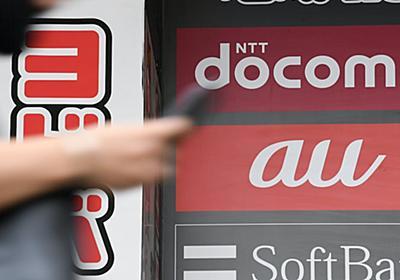 スマホ価格、代理店が自由に設定 公取委指導で携帯3社