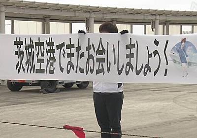 茨城空港 2日から全便運休に 新型コロナ感染拡大で | 新型コロナウイルス | NHKニュース