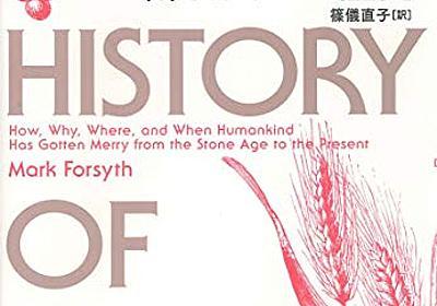いつ、どこで、誰が酒を飲んでいたか──『酔っぱらいの歴史』 - 基本読書