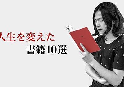 厳選!我が人生をまるっきり変えてしまった本10選! | jMatsuzaki