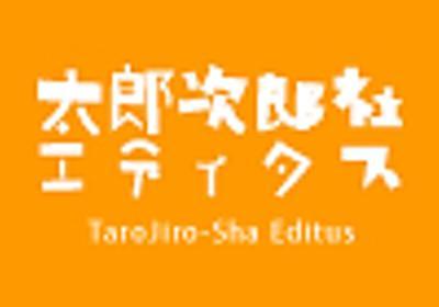 フォント「春秋-tsu」|太郎次郎社エディタス