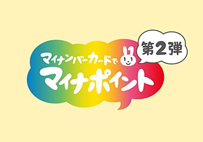 対象となるキャッシュレス決済サービス検索 | マイナポイント事業