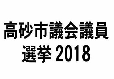 【高砂市議会議員選挙2018】が告示!定数19に20人が立候補!立候補者、選挙日は? | 横尾さん!僕、泳いでますか?