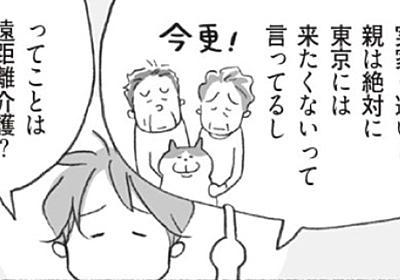 介護で東京と岩手を往復する男性が得た「気づき」 | 家庭