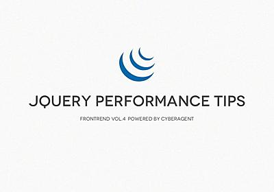 jQuery Performance Tips – jQueryにおける高速化 -