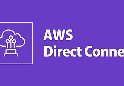 Direct Connect Gatewayを作ってみた   DevelopersIO