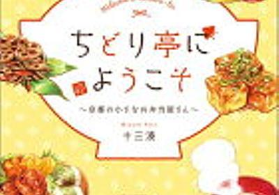 食欲の秋!美味しいご飯に心温まる小説20選 - 読書する日々と備忘録