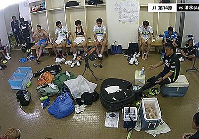 湘南のロッカールーム映像がすごい。怒鳴り合いでもカメラを止めるな! - Jリーグ - Number Web - ナンバー