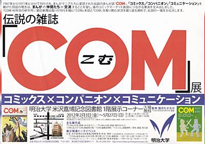 コミケの生みの親が語る伝説の雑誌『COM』の時代 - Togetter