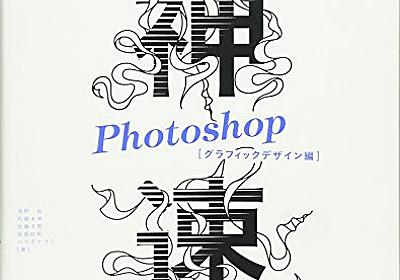 Amazon.co.jp: 神速Photoshop [グラフィックデザイン編]: 浅野桜, 石嶋未来, 加藤才智, 服部紗和, ハマダナヲミ: Books