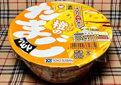 【実食】マルちゃん 橙のたまごうどん   セブンイレブン限定