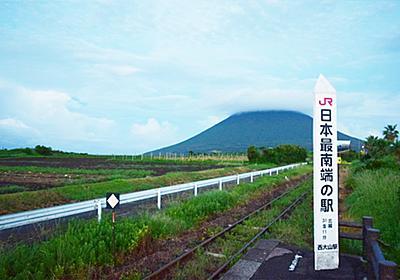 青春18きっぷで日本縦断。最南端の鹿児島から稚内まで行ってみた | SPOT
