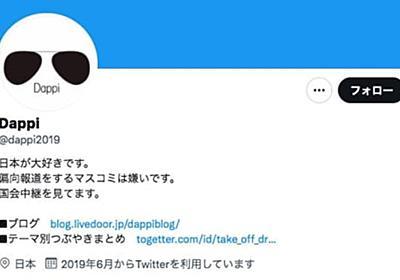野党攻撃ツイッター「Dappi」は自民党スキャンダルになるか?
