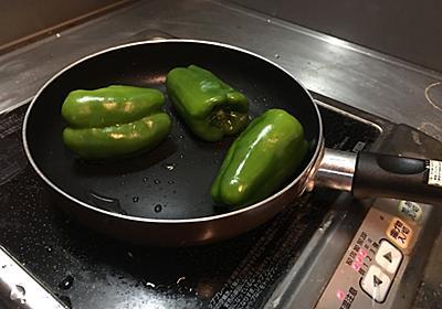 バズ飯を作って食らう -ツナ缶とピーマン編- - ブログの名前なんにしよ