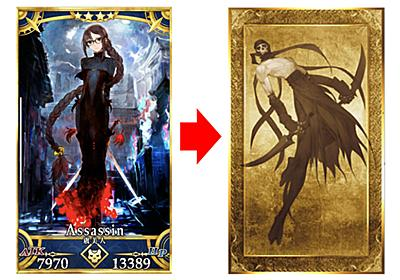 中国版「FGO」で中国系キャラクターの名前・イラストが突然変更に 虞美人(アサシン)は「暗匿者230」、始皇帝は「裁定者229」に - ねとらぼ