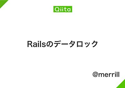 Railsのデータロック - Qiita