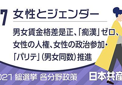 7、女性とジェンダー(2021総選挙/各分野政策)│各分野の政策(2021年)│日本共産党の政策│日本共産党中央委員会