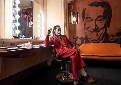 映画『ジョーカー』は監督がジョーカーという仮面を被って作った社会派作品 - はなくそモグモグ