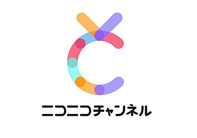 ブロマガ - ニコニコチャンネル