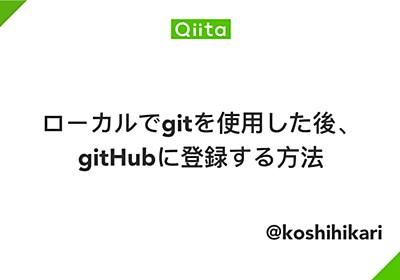 ローカルでgitを使用した後、gitHubに登録する方法 - Qiita
