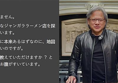 NVIDIAが日本語対応の対話型AI「Jarvis」を提供開始 基調講演でリアルタイム日本語翻訳のデモも公開「反応は瞬きするより速い」 | ロボスタ